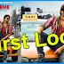 Supreme Telugu Movie (2016) Full Cast & Crew, Release Date, Story, Budget info:
