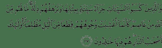 Surat Yunus Ayat 27