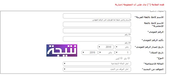موقع التقديم فى وظائف البنك الزراعى المصري 2018 اعلان شروط التقديم