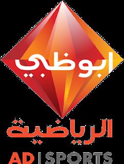 تردد قنوات ابوظبي الرياضية 2017 علي النايل سات AD Sports