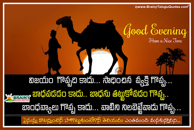 best Telugu Quotes, nice telugu quotes, Subha sayantram in Telugu, Telugu Good Evening