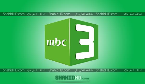 مشاهدة قناة MBC3 بث مباشر MBC3 TV LIVE HD