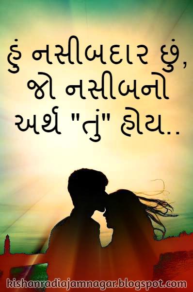 Gujarati Romantic Quotes | Gujarati Love Quotes | Gujarati Love Status