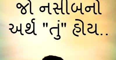 Gujarati Romantic Quotes