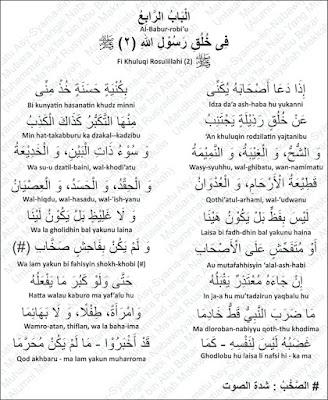 Perangai Nabi Muhammad Rosululloh shallallahu 'alayhi wa sallam (Part 2)