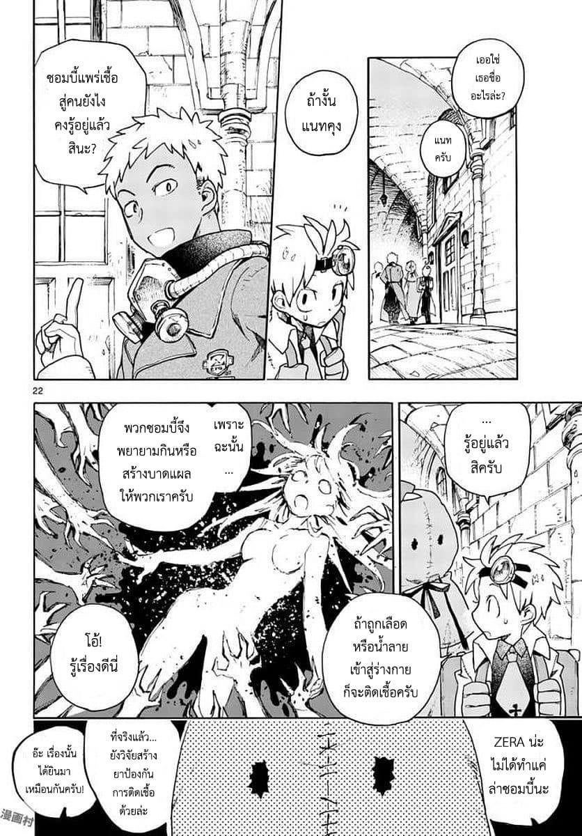 อ่านการ์ตูน Zomviguarna ตอนที่ 4 หน้าที่ 22