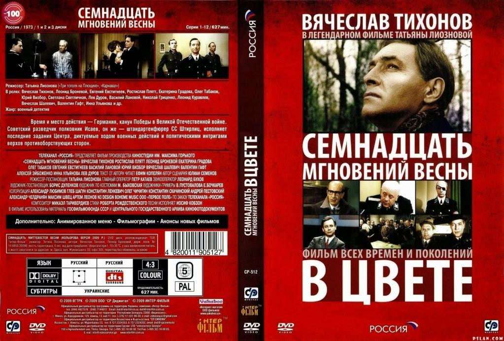 17 Khoảnh Khắc Mùa Xuân - Tập 1 và 2 (phim Liên Xô)