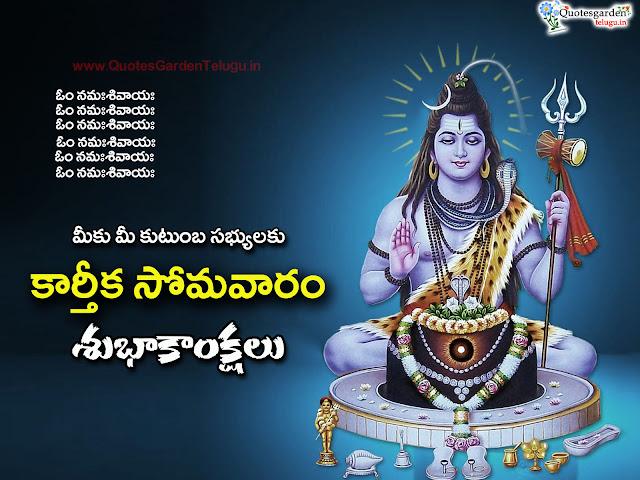 Karthika somavaram karthika masam shubhakankshalu telugulo