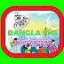 ঈদ মোবারক এসএমএস (EID MOBARAK BANGLA SMS)