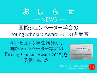 【お知らせ】カン・ビョンウ専任講師が、国際シュンペーター学会の「Young Scholars Award 2018」を受賞