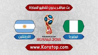 مباراة الارجنتين ونيجيريا  بتاريخ 26-06-2018 كأس العالم 2018