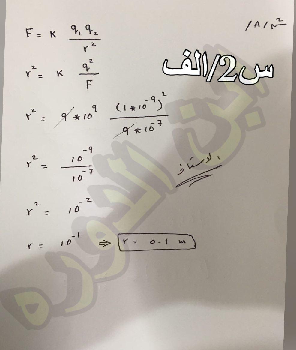 مهم اجوبة امتحان الفيزياء التمهيدي للثالث المتوسط 2017 IMG_20170211_095451