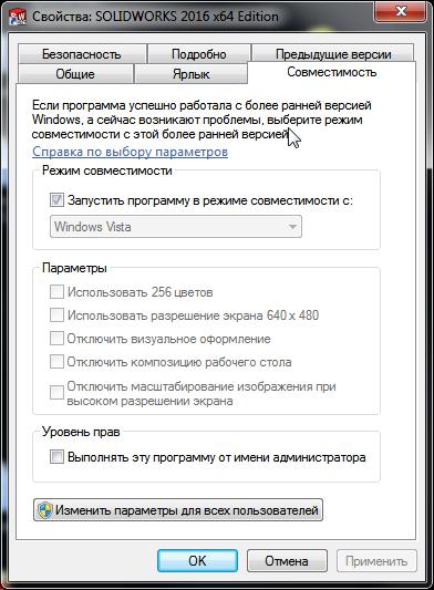 Неверный ярлык Solidworks 2012 на Windows 7x64