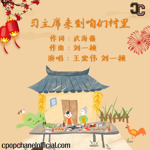 [Liu Yi Zhen – 刘一祯, Wang Hong Wei – 王宏伟] Xi Zhu Xi Lai Dao Zan Men Cun Li – 习主席来到咱们村里