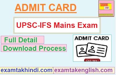 UPSC IFS Mains परीक्षा प्रवेश पत्र 2018