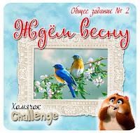 http://homyachok-scrap-challenge.blogspot.com/2017/02/2.html