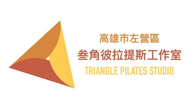 高雄市左營區-叁角-triangle-pilates-皮拉提斯-彼拉提斯-運動-女性-懷孕產後運動