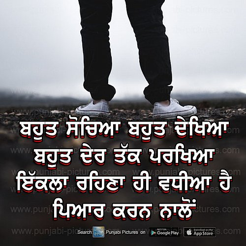 Punjabi Sad whatsapp Image