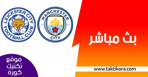 مشاهدة مباراة مانشستر سيتي وليستر سيتي بث مباشر بتاريخ 18-12-2018 كأس الرابطة الإنجليزية