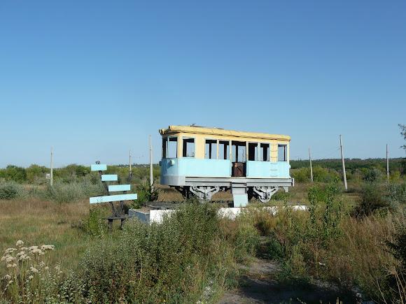 Константиновка. Памятник трамваю
