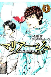 マリアージュ 神の雫 最終章 第01 04巻 [Mariage – Kami no Shizuku Saishuushou Vol 01 04], manga, download, free