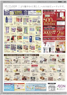 11/17〜11/20 開店記念祭
