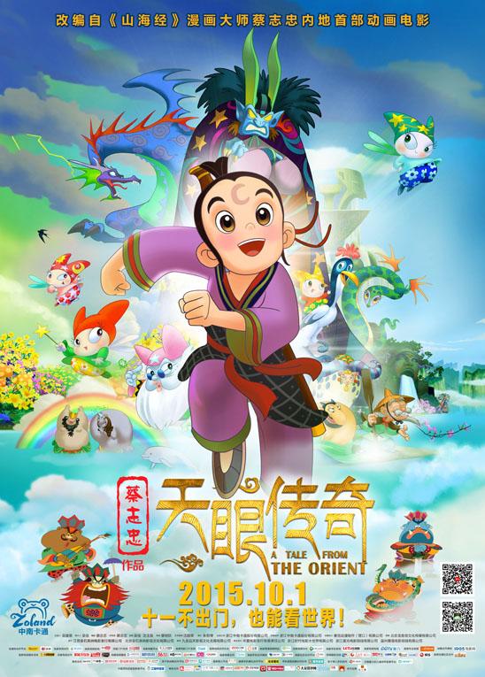 Xem Phim Thiên Nhãn Truyền Kỳ 2015