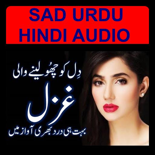 Power Apk Sad Songs 2018 Download Free Sad Songs Download Sad Audio Ghazal Mp3 Download Android App Sad Urdu Hinidi Song Android App Free Download Offline Sad Shayari