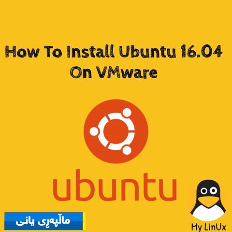 لینوكس | چۆنیهتی دامهزراندنی كۆتا وهشانی دابەشكراوی ئوبونتو  Ubuntu 16.04