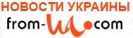 http://from-ua.com/articles/401262-broshennaya-zapadom-ili-ukraina-spasai-sebya-sama.html