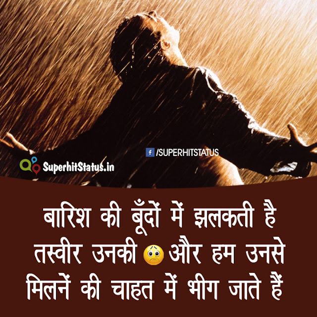 image Whatsapp Sad Status in HIindi For Boys and Girls