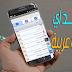 أضخم تطبيق لمشاهدة القنوات العربية والرياضية منها باقة beinsports بجودة عالية بدون تقطعات بالمجان