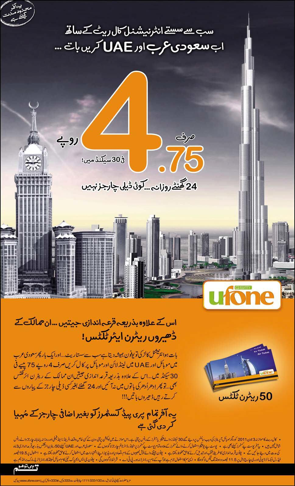 Ufone | Lowest Call Rate to Saudi Arabia & UAE Only Rs  4 75 | Win