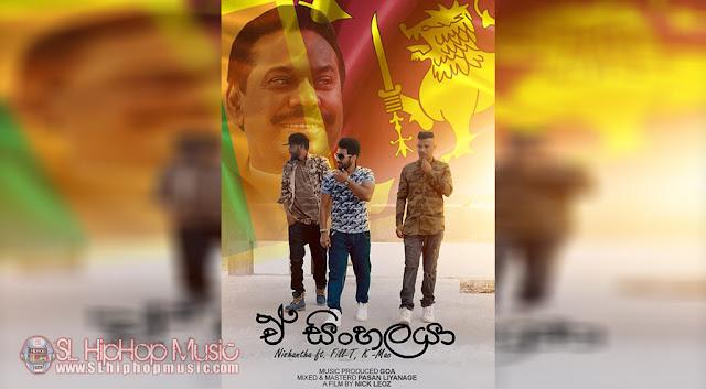 fill t, K Mac, 44 Kalliya, Nishantha, GOA, Sinhala Rap, sl hiphop,