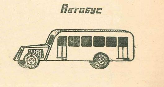 игрушка-автобус своими руками
