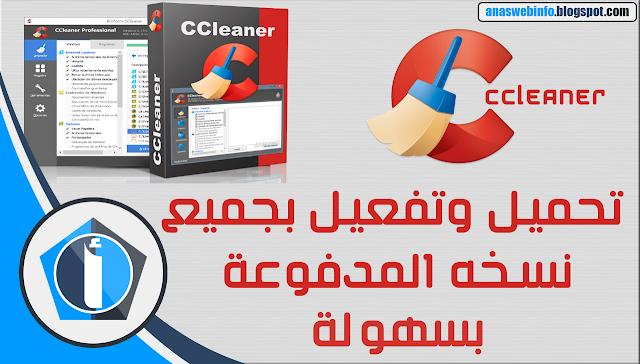 تحميل وتفعيل آخر إصدار من عملاق في تنظيف الويندوز Ccleaner بجميع نسخه المدفوعة بسهولة