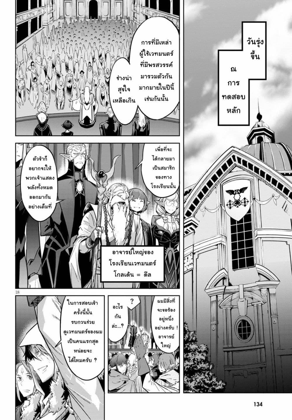 อ่านการ์ตูน Game obu Familia - Family Senki ตอนที่ 21 หน้าที่ 20