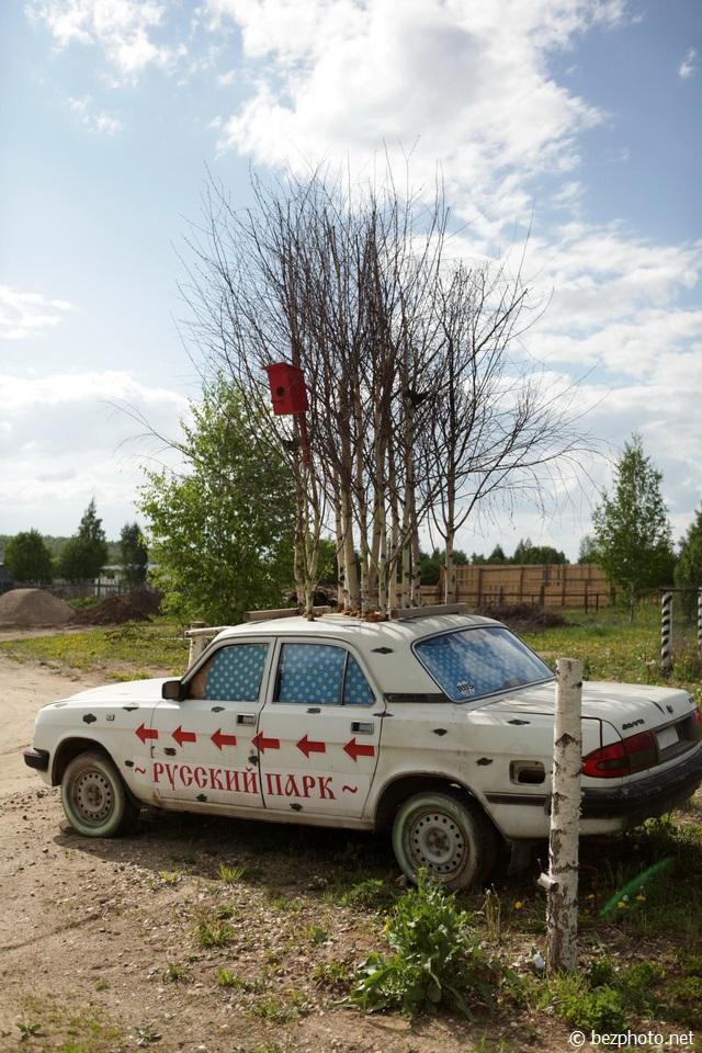 переславль залесский русский парк фото