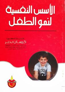 تحميل كتاب حالأسس النفسية لنمو الطفل - كريمان بدير pdf