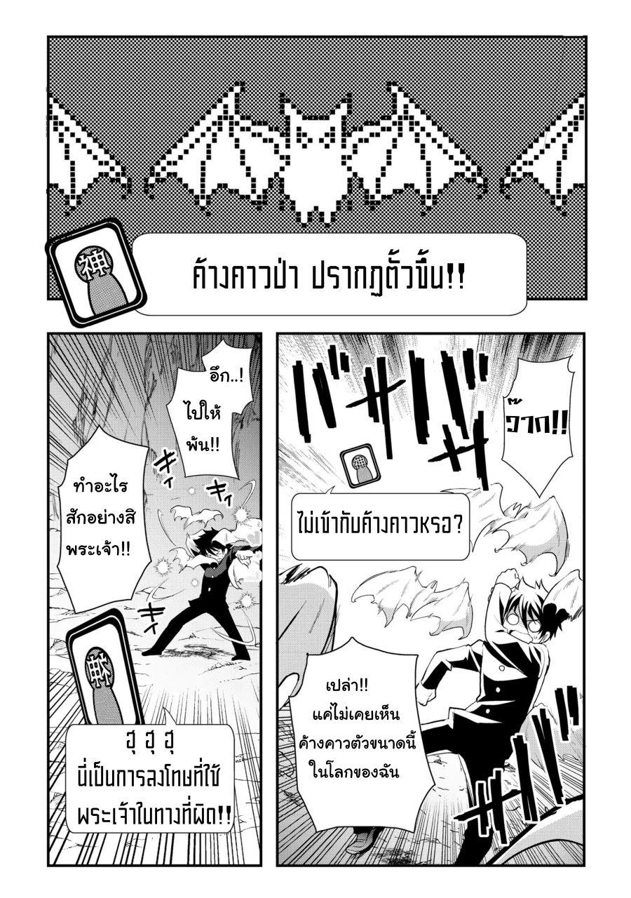 อ่านการ์ตูน Suterare Yuusha wa Kitakuchuu ตอนที่ 2 หน้าที่ 12