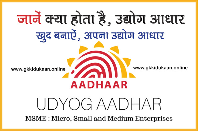 what is udyog aadhar, hot to apply for udyog aadhar, udyog-aadhar, udyog aadhar process