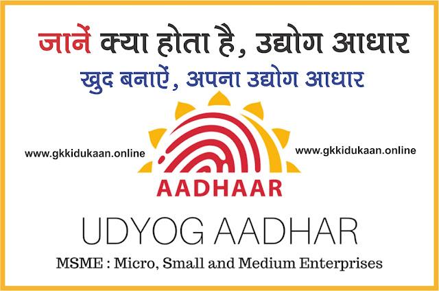 Udyog Aadhar Kya Hota Hai ? How to apply for Udyog Aadhar (In Hindi)