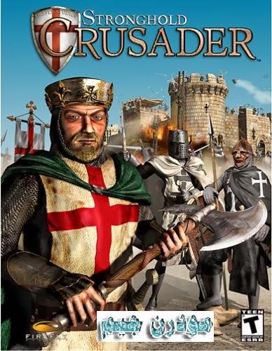تحميل لعبة Stronghold Crusader للكمبيوتر كاملة وبرابط واحد مجاناً