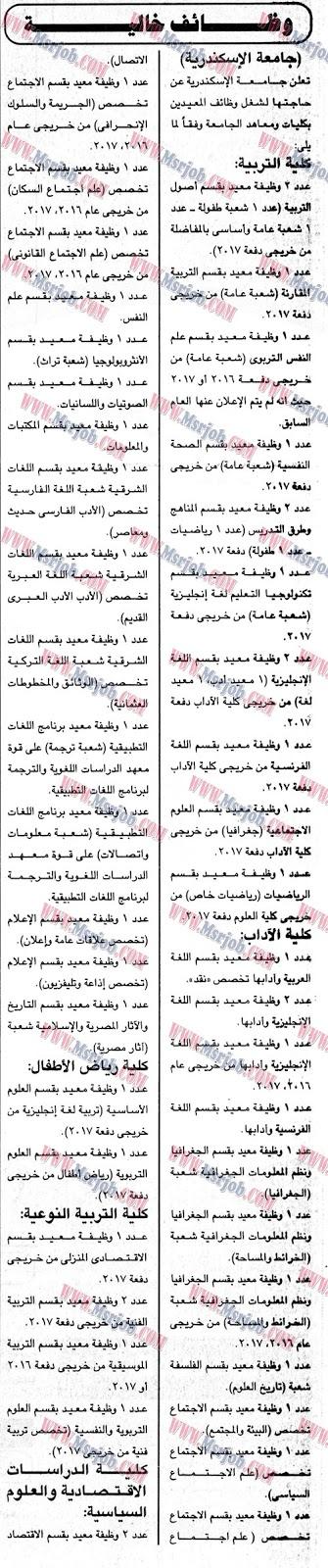 اعلان وظائف جامعة الاسكندرية منشور بالاهرام اليوم 14 / 6 / 2018