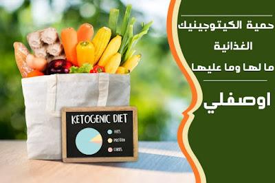 حمية الكيتوجينيك الغذائية «ما لها وما عليها»
