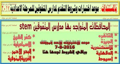 بالمستندات : موعد اختبارات وشروط التقدم لمدارس المتفوقين للمرحلة الاعدادية 2017