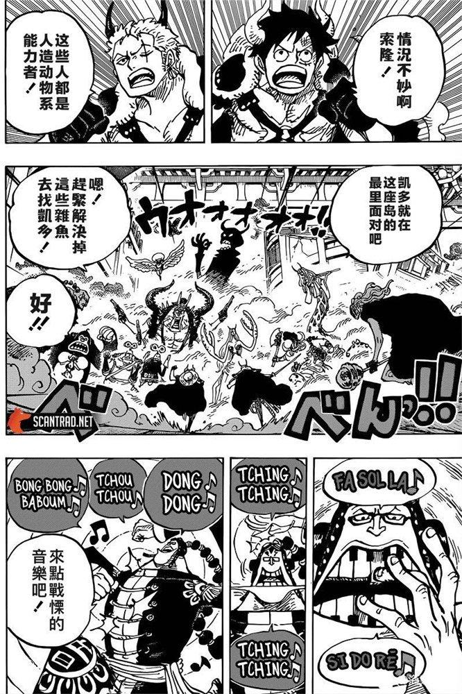 海賊王: 980话 战栗的音乐 - 第10页