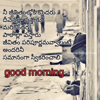 Life inspirational telugu quotes with good morning wishes