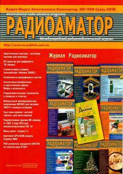 Читать онлайн журнал<br>Радиоаматор (№1 январь 2017) <br>или скачать журнал бесплатно