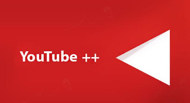 تحميل تطبيق اليوتيوب بلس youtube plus للايفون والاندرويد . يوتيوب المعدل بمميزات رائعة وجديدة . يوتيوب بلوس + مجانا .